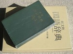 10.27国語辞典大活字版.jpg